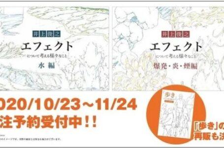 El veterano animador Toshiyuki Inoue publica una guía sobre efectos animados dibujados a mano